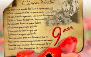 Holidays_May_9_Happy_Victory